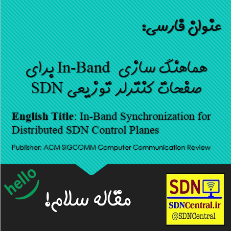 In-Band Synchronization for